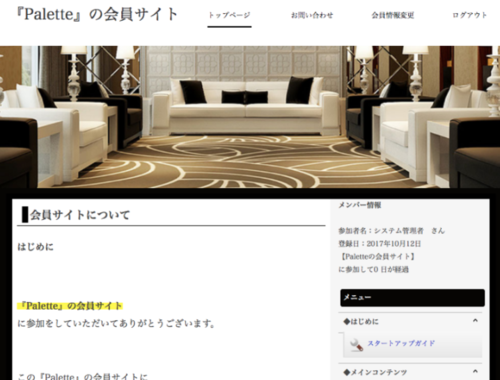 paletteプログラム・会員サイト.PNG